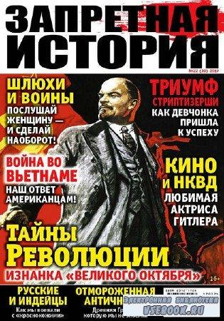 Запретная история №22 - 2017
