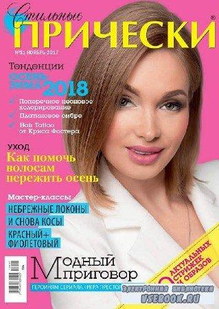 Стильные прически №11 - 2017