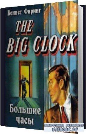 Кеннет Фиринг. Большие часы (Аудиокнига)
