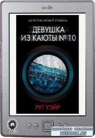 Уэйр Рут - Девушка из каюты № 10