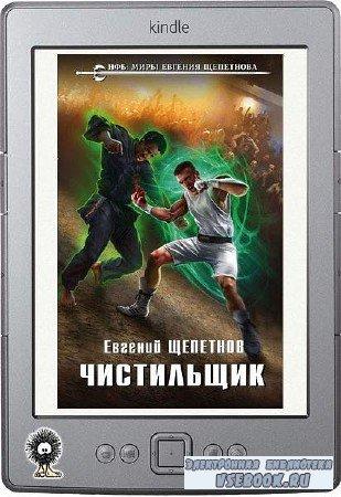Щепетнов Евгений - Чистильщик