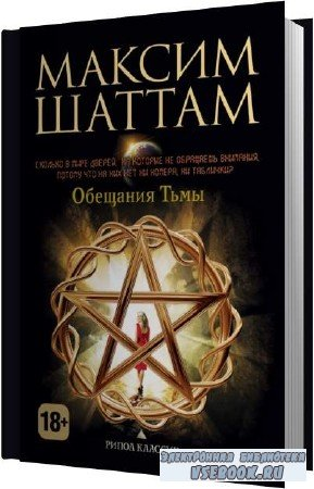Максим Шаттам. Обещания Тьмы (Аудиокнига)