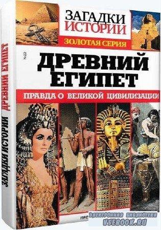 Загадки истории. Золотая серия №22 - 2017