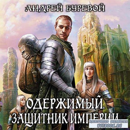 Буревой Андрей - Одержимый. Защитник Империи  (Аудиокнига)