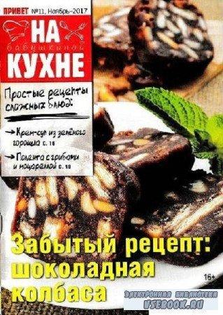 На бабушкиной кухне №10 - 2017