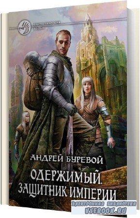 Андрей Буревой. Защитник империи (Аудиокнига)
