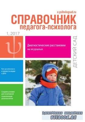 Справочник педагога-психолога. Детский сад №1  (2017)