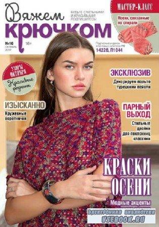 Вяжем крючком №10 - 2017
