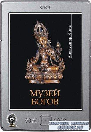 Лонс Александр - Музей богов