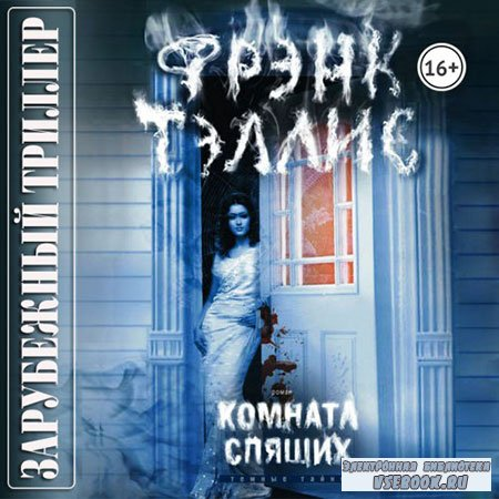 Тэллис Фрэнк - Комната спящих  (Аудиокнига)