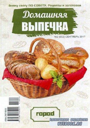 Всему по совету. Рецепты и заготовки №2 Домашняя выпечка - 2017
