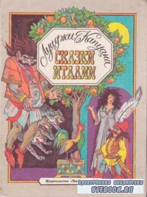 Л. Капуана - Сказки Италии (1994)