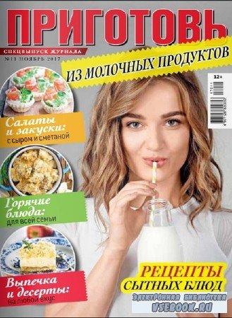 Приготовь. Спецвыпуск №11 Из молочных продуктов - 2017