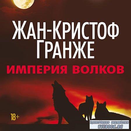 Гранже Жан-Кристоф - Империя волков  (Аудиокнига)