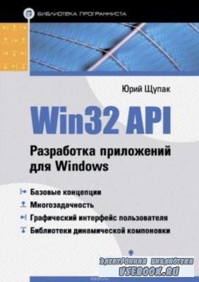 Щупак Ю.А. - Win32 API. Разработка приложений для Windows (2008)