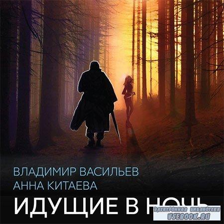 Васильев Владимир, Китаева Анна - Идущие в Ночь  (Аудиокнига)
