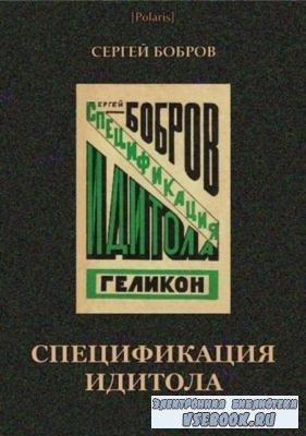 Сергей Павлович Бобров - Спецификация идитола (2017)