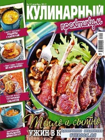 Кулинарный практикум №11 - 2017