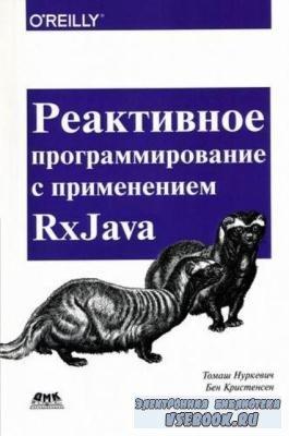 Томаш Нуркевич, Бен Кристенсен - Реактивное программирование с применением RxJava (2017)