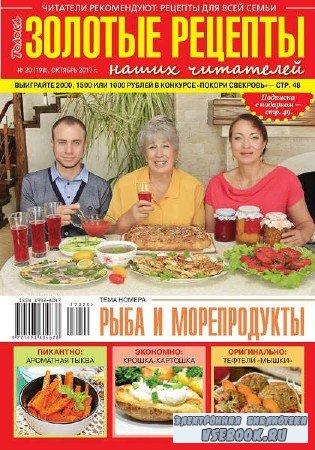 Золотые рецепты наших читателей №20 - 2017