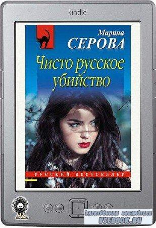 Серова Марина - Чисто русское убийство