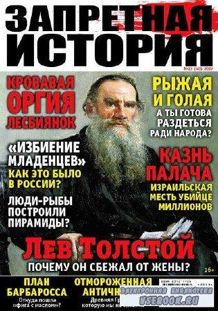 Запретная история №23 - 2017