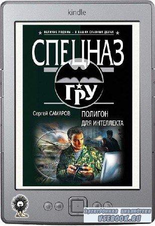 Самаров Сергей - Полигон для интеллекта