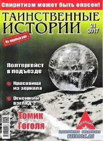 Таинственные истории №21 - 2017
