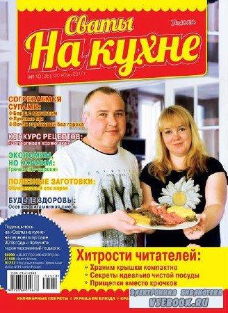 Сваты на кухне №10 - 2017