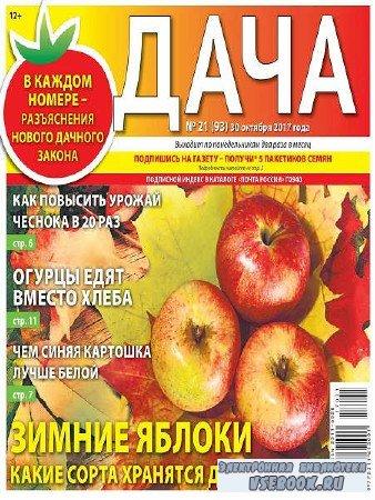 Дача  №21 - 2017