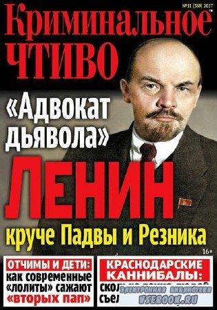 Криминальное чтиво №11 - 2017
