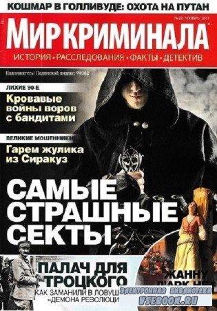 Мир криминала №22 - 2017