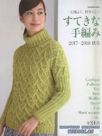 Let's Knit Series NV80554  - 2017-2018