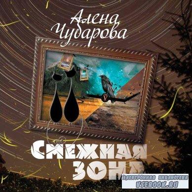 Чубарова Алёна - Смежная Зона  (Аудиокнига)