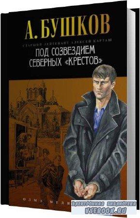Александр Бушков. Под созвездием северных «Крестов» (Аудиокнига)