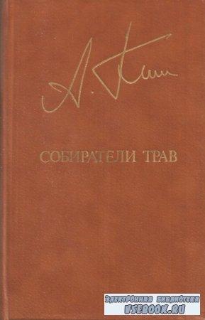 Анатолий Ким. Собиратели трав