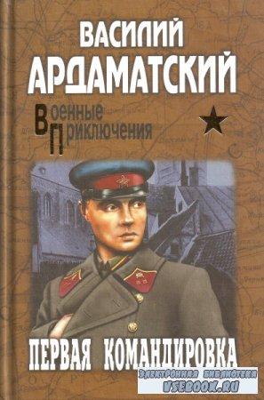 Василий Ардаматский - Первая командировка (2013)