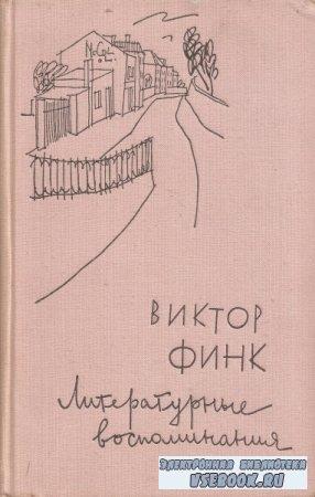 Виктор Финк. Литературные воспоминания