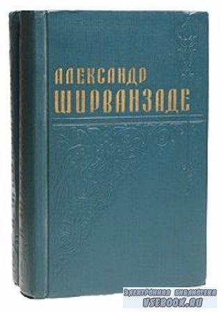 Александр Ширванзаде. Избранные произведения в 2 томах