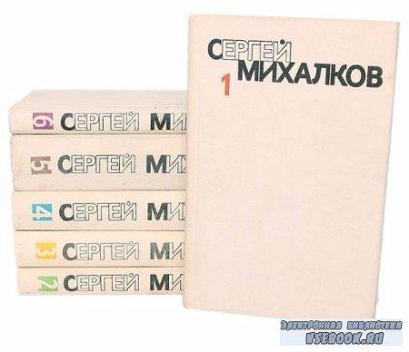 Сергей Михалков. Собрание сочинений в 6 томах