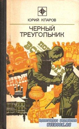 Юрий Кларов. Черный треугольник
