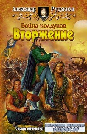 Рудазов Александр - Война колдунов. Вторжение  (Аудиокнига)