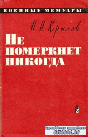 Николай Крылов. Не померкнет никогда