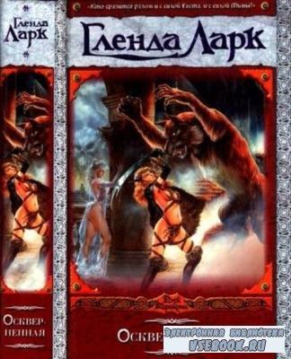 Ларк, Г. - Осквернённая (2008)