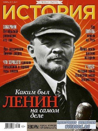 """История от """"Русской Семерки"""" №11 - 2017"""