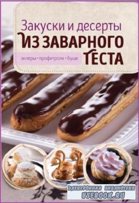 Виктория Головашевич - Закуски и десерты из заварного теста. Эклеры, профитроли, буше (2017)