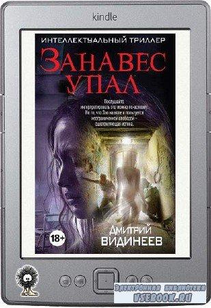 Видинеев Дмитрий - Занавес упал