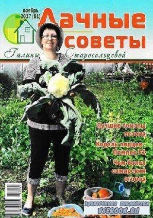 Дачные советы Галины Старосельцевой №11 - 2017