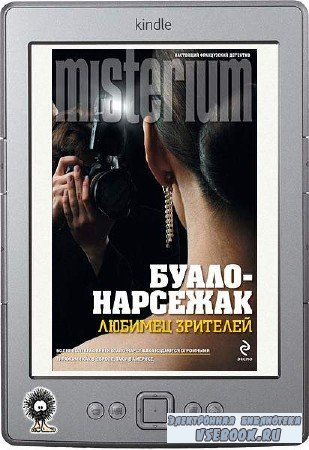 Буало-Нарсежак - Любимец зрителей (сборник)