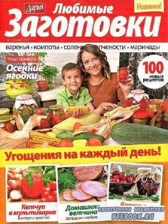 Дарья. Любимые заготовки №11 - 2017